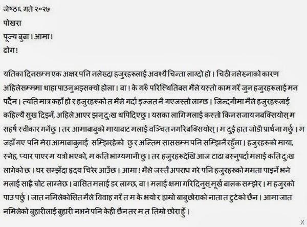 narayan gopal letter  - transcript