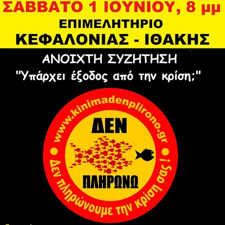 Ανοιχτή συζήτηση του κινήματος «Δεν Πληρώνω» (1.6.2013)