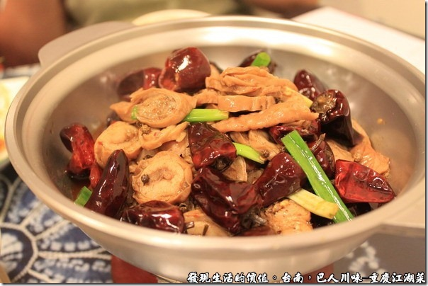 台南-巴人川味-重慶江湖菜,乾鍋肥腸,NT580。這是我們點的最貴的一道菜色了,當初就是沒有問價錢,只看菜色就點了,不過味道也是不錯就是了,只是感覺沒什麼特色,但好吃就好了,不是嗎!