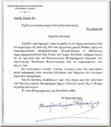 kazantzakis excomunion ateismo cristianos ortodoxos