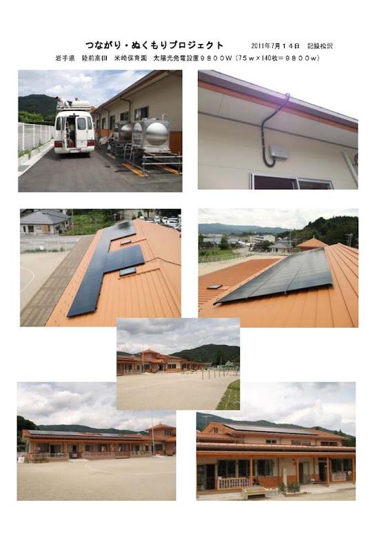 東北災害 つな・ぬくPJ 陸前高田 米崎保育園 2011-7-15