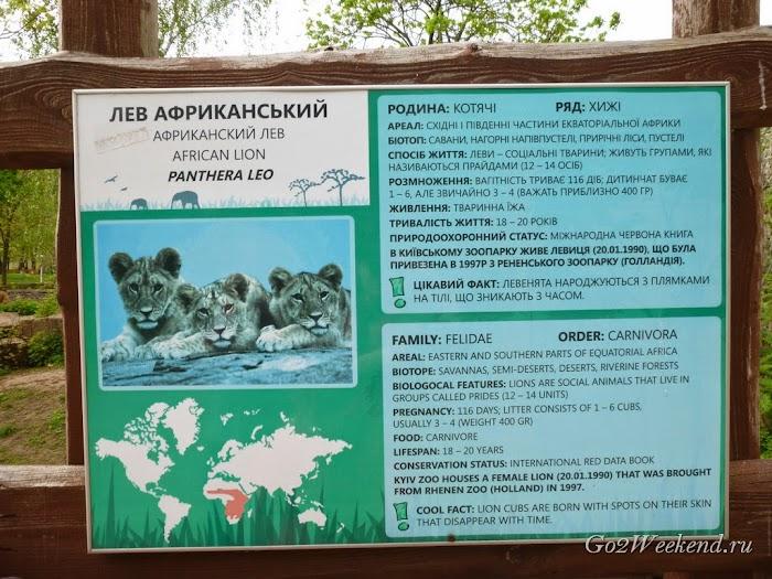 Kiev_Zoo_33.jpg