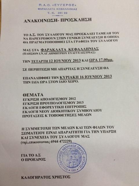 Γενική συνέλευση στον «Εύγερο» (12.6.2013)