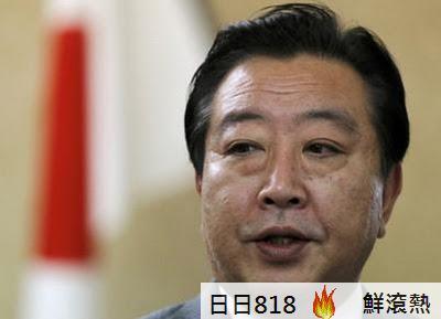 最窮日首相 野田