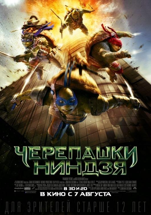 page_kinopoisk.ru-Teenage-Mutant-Ninja-Turtles-2446281_w600_h854