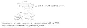[AA]ギャラクター (科学忍者隊ガッチャマン)