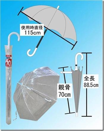 ワンタッチジャンプ傘