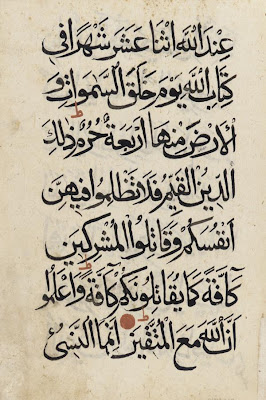 Folio from a koran written in large naskh (sura 9:36-38) | Origin:  India | Period: 19th century | Details:  Not Available | Type: Black ink, red on paper | Size: H: 26.7  W: 17.8  cm | Museum Code: S1998.228 | Photograph and description taken from Freer and the Sackler (Smithsonian) Museums.