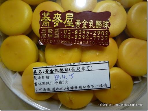 蕎麥屋黃金乳酪球-3