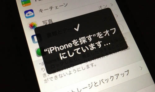 Security flaw find may iphone bypass bug