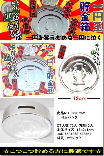 (503)一円玉バンク