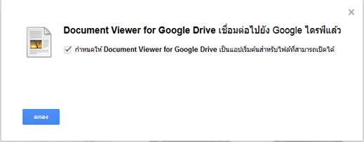 วิธีอ่านเอกสาร pdf ,doc,ppt,psd,xls บน Google Drive