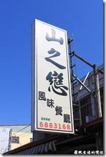 寶來-山之戀風味餐廳01