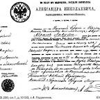 Паспорт Абрама Лавута