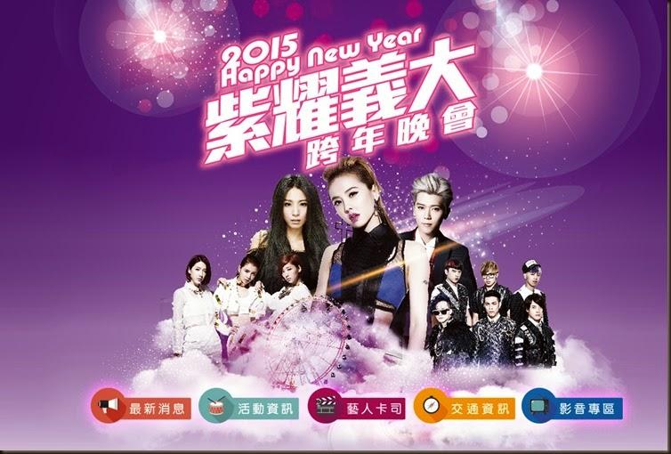 2015 紫耀義大跨年晚會