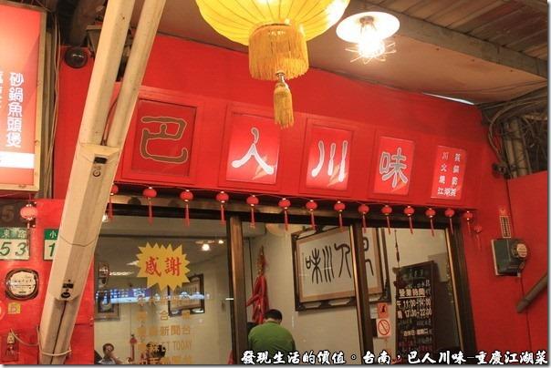 台南-巴人川味-重慶江湖菜01