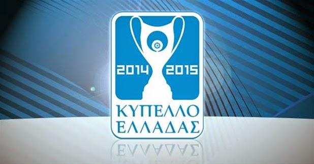 Έγινε η κλήρωση του κυπέλλου Ελλάδος