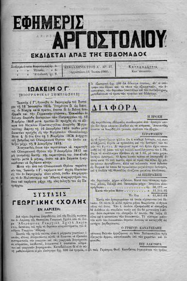 Εφημερίς Αργοστολίου - 14 Ιουνίου 1901