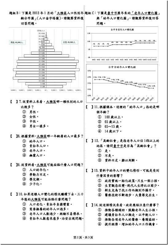 101四下第1次社會學習領域評量筆試卷2