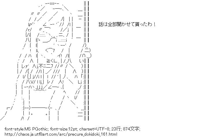 ドキドキ!プリキュア,菱川六花