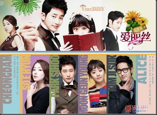 CheongdamDongAlice_top1