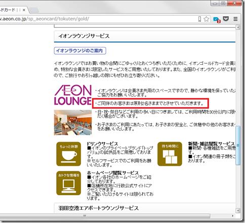 aeonlounge-01