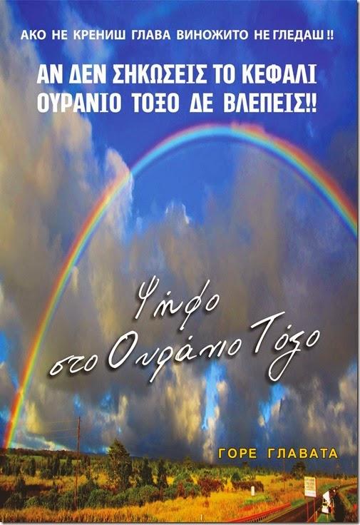 ΑΝ ΔΕΝ ΣΗΚΩΣΕΙΣ ΚΕΦΑΛΙ ΟΥΡΑΝΙΟ ΤΟΞΟ ΔΕΝ ΒΛΕΠΕΙΣ!! ΨΗΦΟ ΣΤΟ ΟΥΡΑΝΙΟ ΤΟΞΟ!