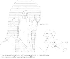 [AA]Katsura Kotaro & Elizabeth (Gin Tama)