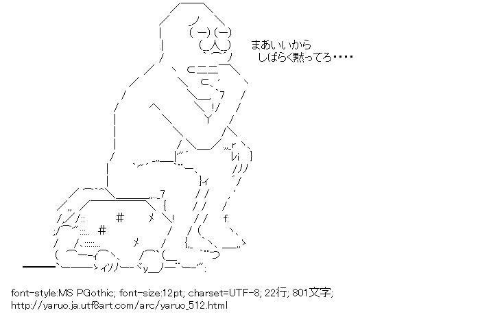やる夫,やらない夫,椅子