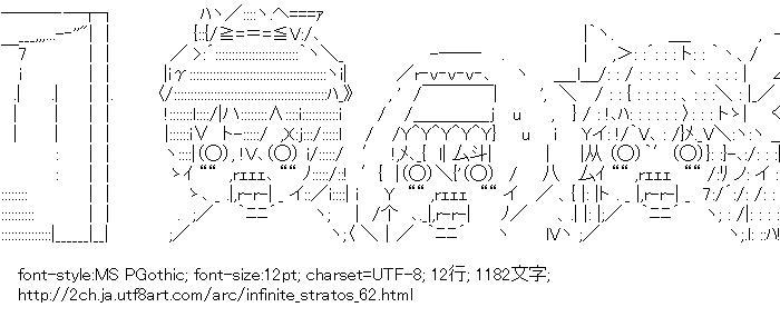 インフィニット・ストラトス,モッピー