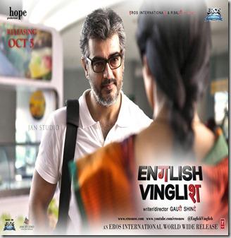 english-vinglish-posters_1