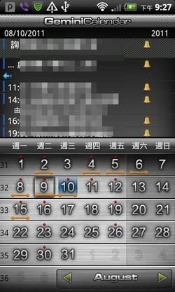 Gemini Calendar-09
