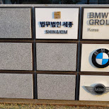 BMW Seoul in Seoul, Seoul Special City, South Korea