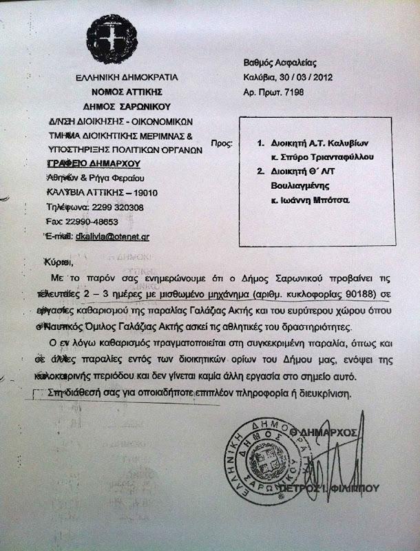 Επιστολή Δημάρχου για ενημέρωση εργασιών με μηχάνημα της εταιρίας Shipping Enterprises