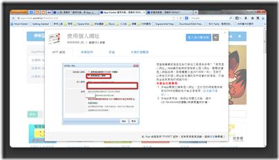 Ashampoo_Snap_2014.04.26_21h45m29s_003_App Market 應用市集 -- 痞客邦 PIXNET - Mozilla Firefox