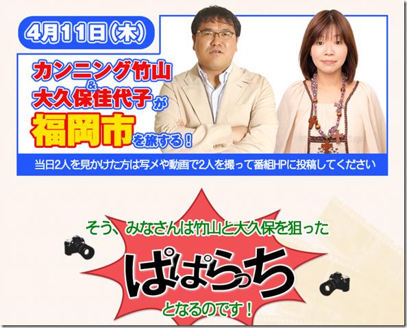 ぱぱらっち見聞録   関西テレビ放送 KTV