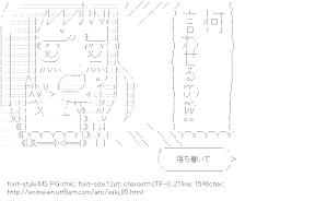 [AA]Kokaji Sukoya (Saki)