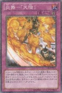 FlamingDanceTensen-CBLZ-JP-OP