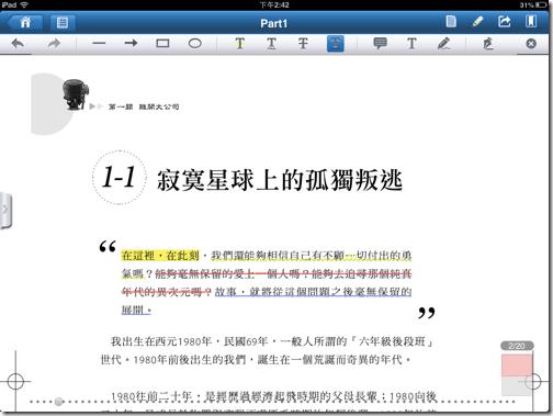 Foxit Mobile PDF-12