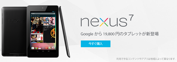 Buy Nexus 7 from Google Play Store