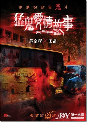 Hong-Kong-Ghost-Stories-2011-Movie-Poster-1