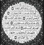 al-fatihah-2
