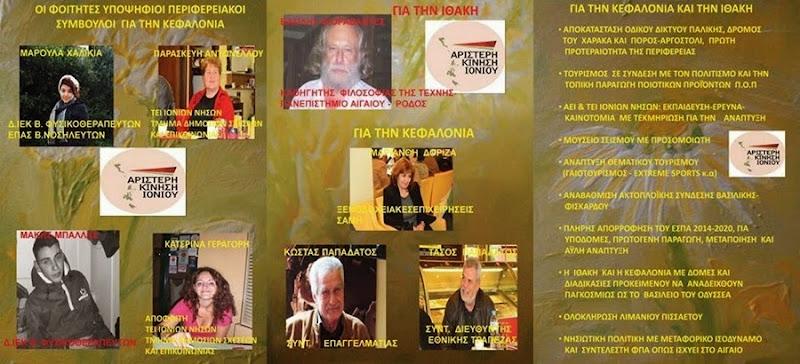Οι υποψήφιοι της Αριστερής Κίνησης Ιονίου για την Κεφαλονιά και την Ιθάκη