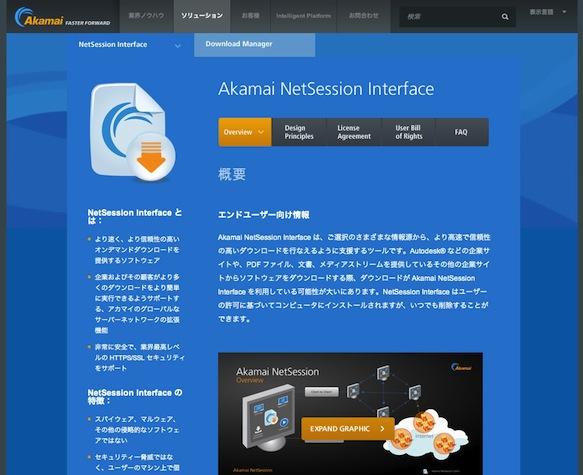netsession_mac