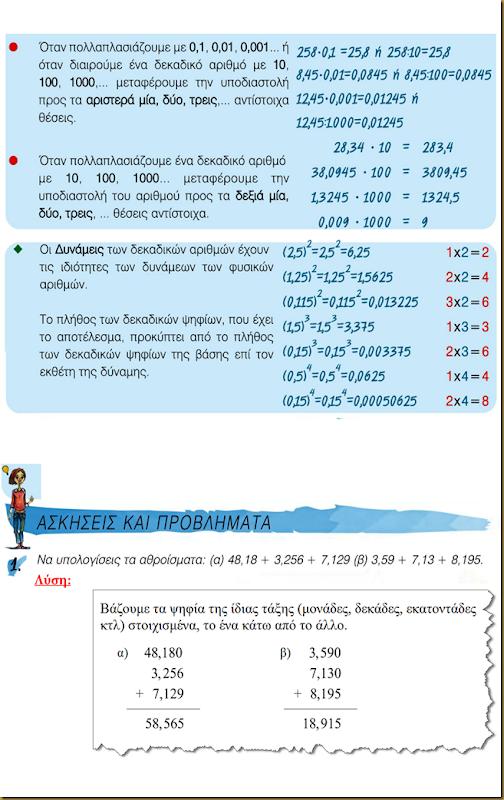 ΜΑΘ Α.3.2 10 FYLLO TETR [16Χ24]_02