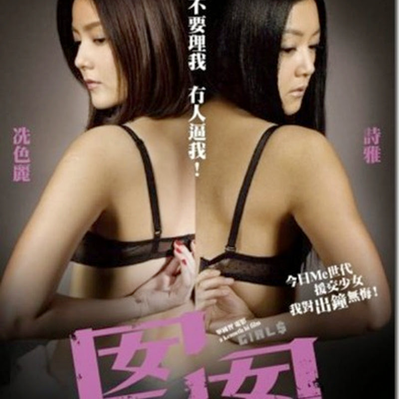 Girl$ 2010 [HD]