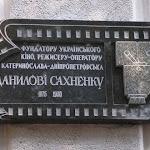 Мемориальная доска Д. Сахненко.jpg