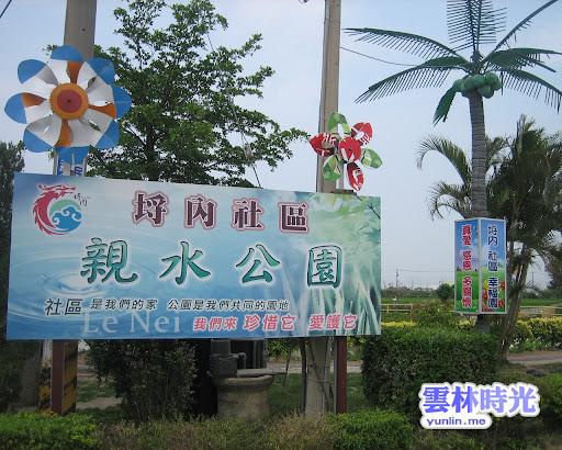 虎尾- 埒內社區親水公園, 下溪里三塊厝