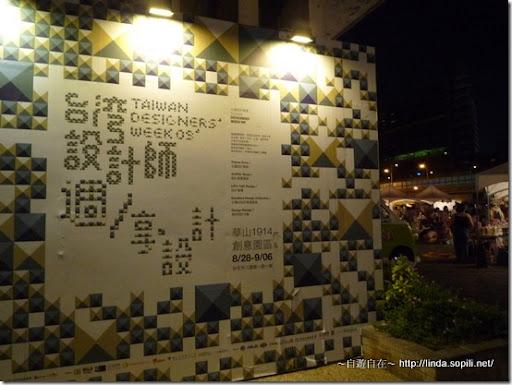 台灣設計師週-1