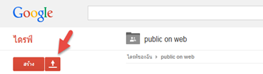 ฝากไฟล์แฟลชกับ Google